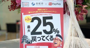 Audi高松「商都たかまつ!最大25%戻ってくるおかわりキャンペーン」対象店舗です!🌟